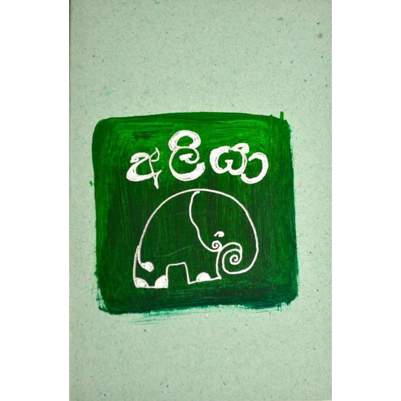 SHOBA ELEPHANT greeting card mint green